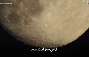 سفر به ماه از دریچه یک دوربین