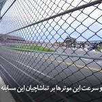قدرت و سرعت ماشینهای مسابقهیی