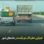 لجبازی خطرناک دو راننده در جادههای شهر