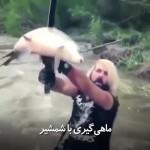 ماهی گیری که به روش جدید خودش ماهی صید میکند
