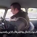 مردی که به شکل حرفهیی موتر خود را پارک میکند