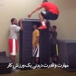 مهارت و قدرت دیدنی ورزشکاران
