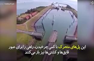 مهندسی جالب، پلهای متحرک که با کمی چرخیدن راه را برای عبور قایقها و کشتیها نیز باز میکند