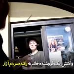 واکنش یک فروشنده خانم به راننده مردم آزار