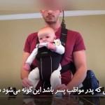 ویدئوی دیدنی از پدر و پسر