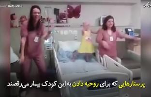 پرستارهایی که برای کودک بیمار میرقصند