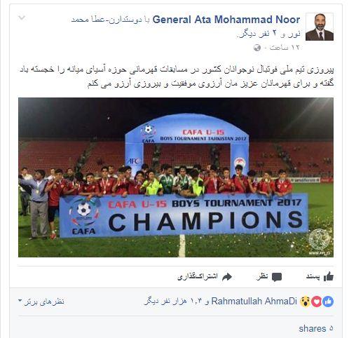 پیام عطا محمد نور