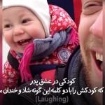 کودکی که با سخنان پدرش اینگونه شاد میشود