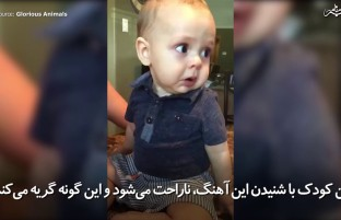 کودکی که با شنیدن آهنگ غمانگیز اینگونه گریه میکند