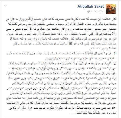 Atiqullah Saket