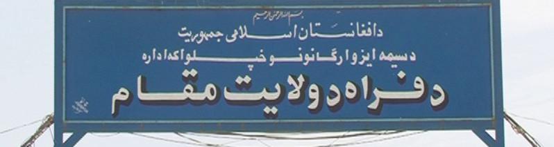 طالبان ۷ غیر نظامی را در ولایت فراه تیرباران کردند