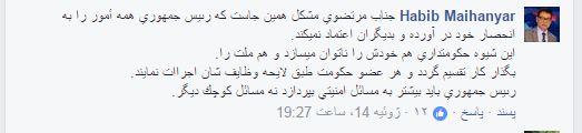 Habib Maihanyar