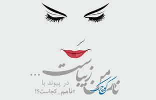 نامم کجاست؛ گام نخست هویت خواهی زنان افغان و احتمال شکلگیری جنبش بزرگ زنانه در افغانستان