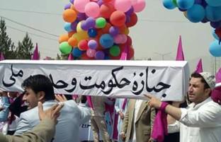 امروز؛ جنبش رستاخیز تغییر تظاهرات می کند