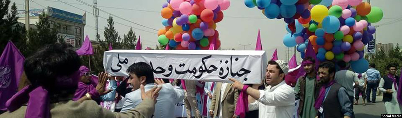 تظاهرات در کابل؛ رستاخیز تغییر بار دیگر به خیابان آمد