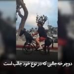 طرح جدید برای دوچرخه(بایسکل)