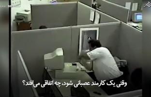 وقتی یک کارمند عصبانی میشود