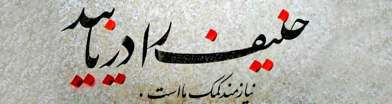 """فراخوان """"حنیف را دریابید""""؛ بیداری حس همدلی مردم افغانستان و امیدواری به رشد فرهنگ نیکوکاری"""