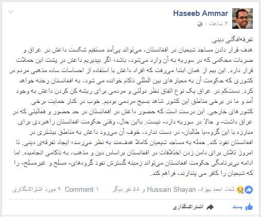 Haseeb Ammar