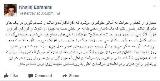 Khaleq-Ebrahimi