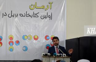 از مکتب تا دانشگاه؛ نخستین کتابخانه روشندلان و امیدها و چالشهای نابینایان در افغانستان