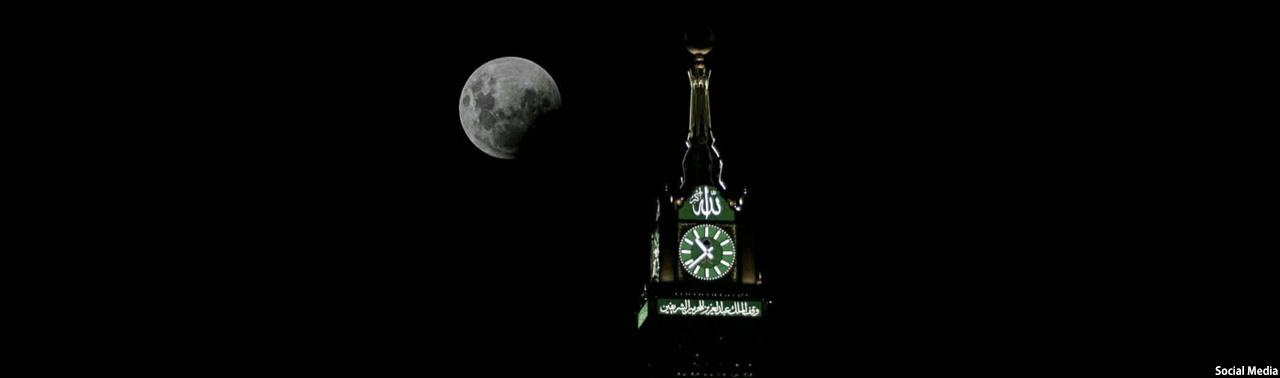 گزارش تصویری؛ ماه گرفتگی در افغانستان، منطقه و جهان