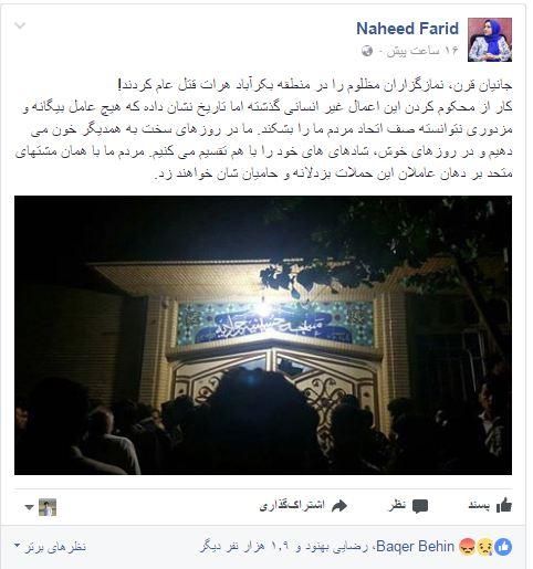 Naheed Farid