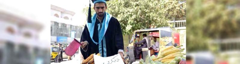 روز جهانی جوان؛ تجلیل متفاوت و نگرانیهای شدید از بیکاری گسترده در افغانستان
