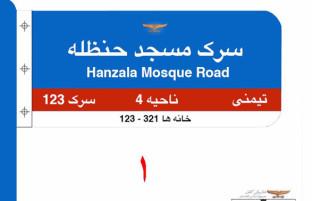 طرح جدید شهرداری کابل؛ سهولت در آدرسیابی و استفاده از سیستم جی پی اس