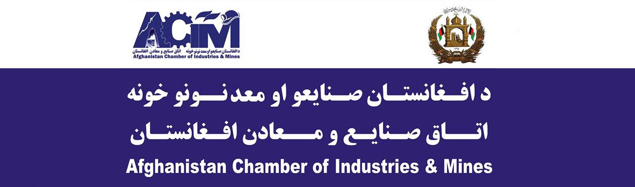 توازن تجاری؛ چرایی ایجاد اتاق جدید صنایع و معادن در افغانستان