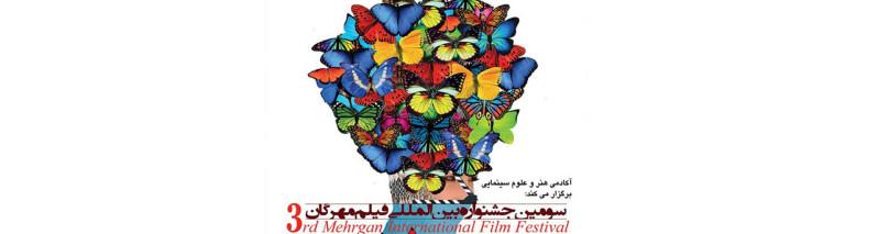 میزبانی خانه فرهنگ روسیه؛ جشنواره فیلم مهرگان فردا آغاز میشود