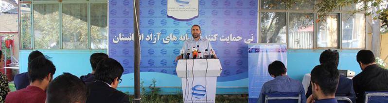 نگرانیها از تشدید حملات بر رسانههای افغانستان