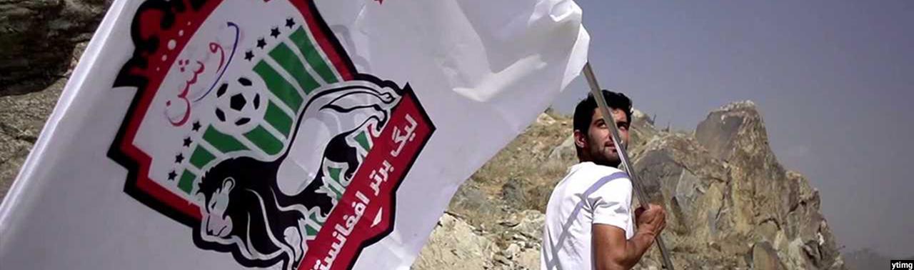 بازگشت فصل فوتبال؛ آغاز مسابقات لیگ برتر و روزهای پرنشاط کابل
