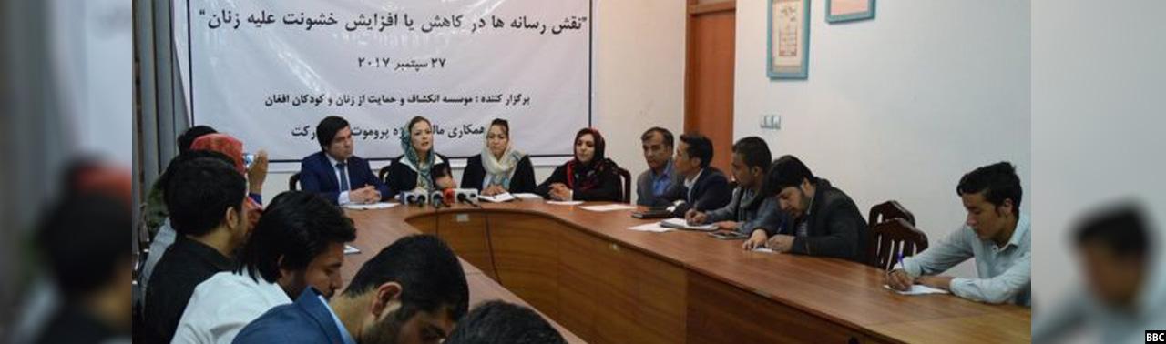 یافتههای یک تحقیق؛ رسانهها در ترویج خشونت در افغانستان نقش دارند