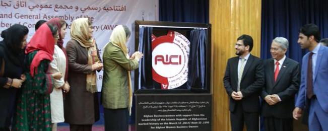 ابتکار بزرگ زنانه؛ منیژه وافق، توسعه روابط بازرگانی خارجی و ظرفیت اتاق تجارت و صنایع زنان افغانستان