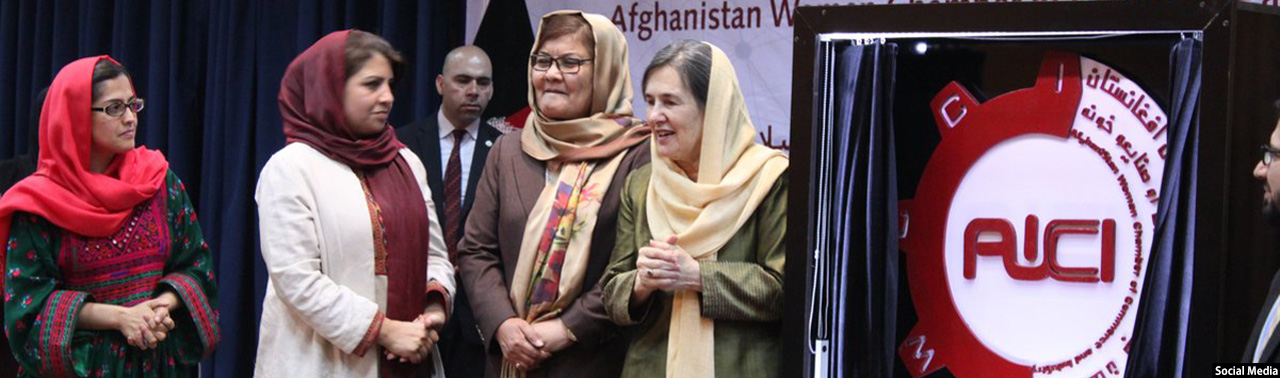 افتتاح اتاق تجارت و صنایع زنان افغان و سهم ۲۹ درصدی زنان در بازار کار افغانستان