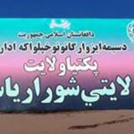 شورای ولایتی پکتیا خواستار تغییرات گسترده در نهادهای امنیتی این ولایت شد