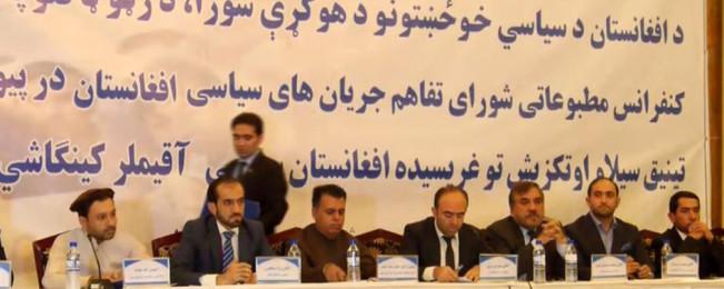 نقاط مشترک ۱۲ جریان مختلف؛ چه چیزی باعث شکلگیری شورای تفاهم جریانهای سیاسی افغانستان شد؟