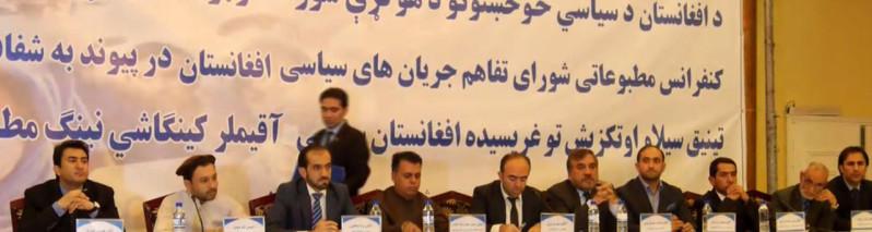 خواست ۱۲ جریان سیاسی و مدنی در کابل؛ عزل کمیشنران و توقف فعالیتهای کمیسیونهای انتخاباتی