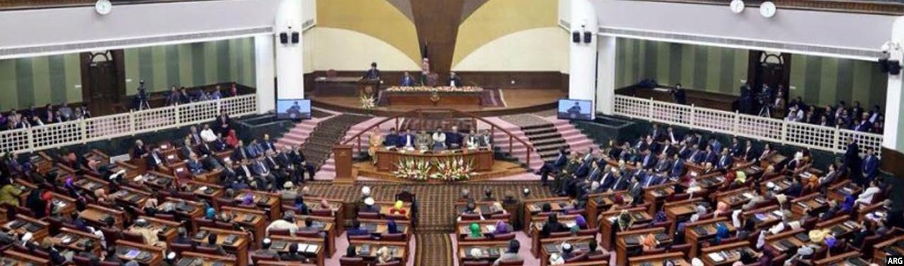 مجلس نمایندگان افغانستان طرح تعدیل قانون ثبت احوال این کشور را رد کرد