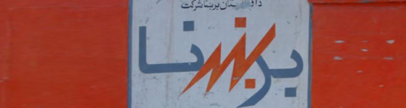 کمک ۷۰ میلیون دالری بانک توسعه آسیایی به برق وارداتی افغانستان