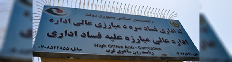 اقدام اداره مبارزه با فساد اداری؛ معرفی ۲۳ تن از کارمندان دولتی به دادستانی کل افغانستان
