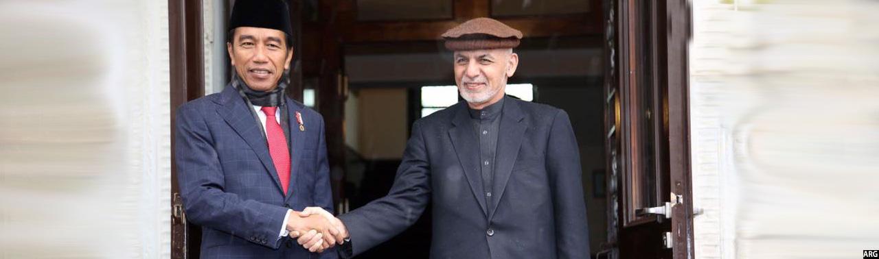 کابل زخمخورده میزبان رییس جمهور اندونیزیا؛ افغانستان چشم به راه کمک بزرگترین کشور اسلامی است