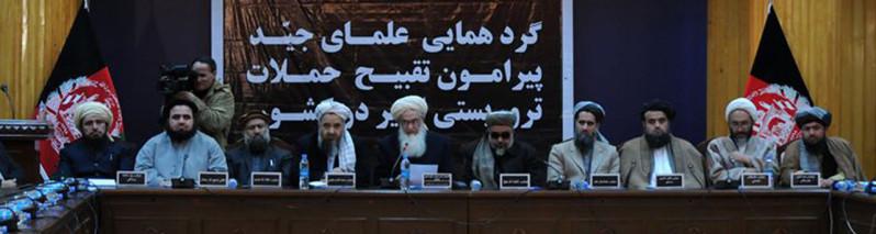 شورای علمای افغانستان: حمله انتحاری حرام است