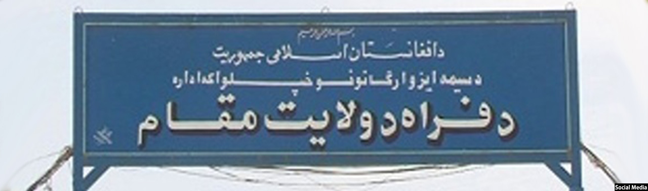 افزایش حملات طالبان؛ جنگ در حومههای شهر، نگرانی از سقوط فراه و رسیدن کماندوهای امید