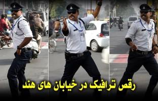 رقص ترافیک در خیابانهای هند