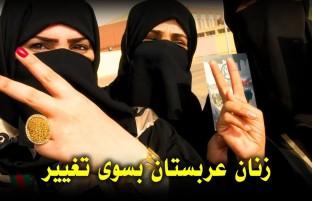 زنان عربستان بسوی تغییر
