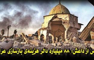 پس از داعش؛ ۸۸ میلیارد دالر هزینهی بازسازی عراق