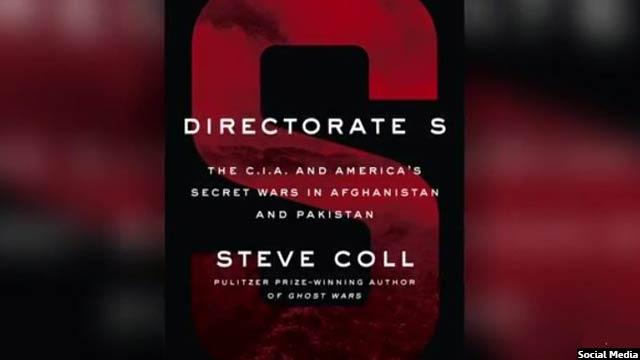 Directorate-S