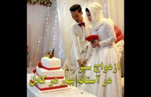 ازدواج سبز در آستانه بهار در کابل
